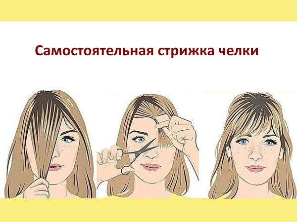 Как сделать себе челку не обрезая