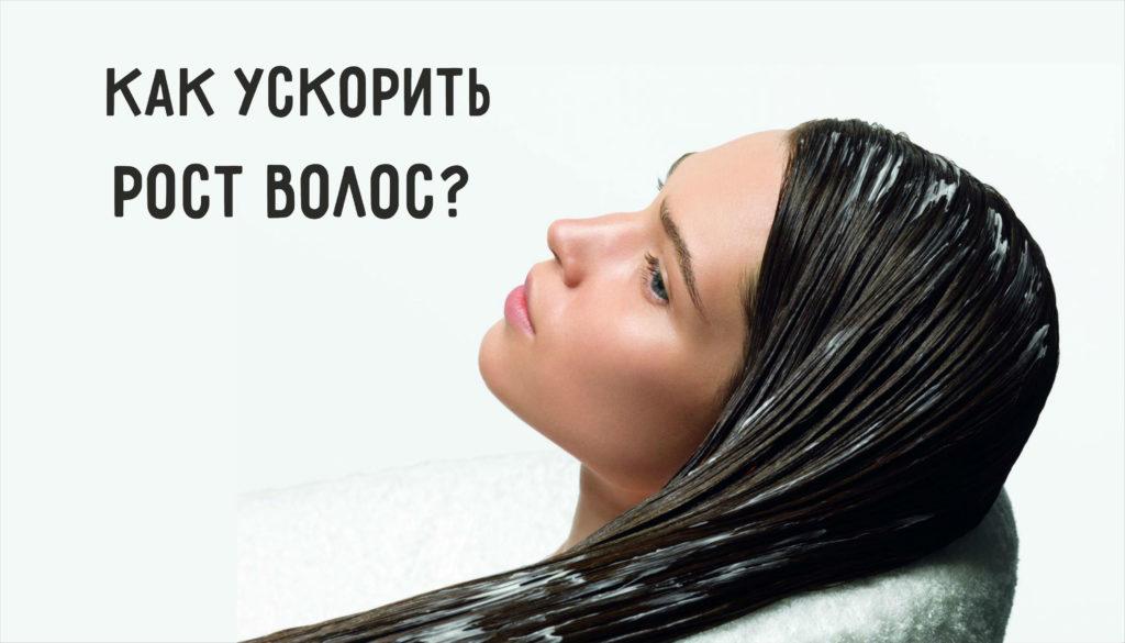 Как ускорить рост волос за 1 день