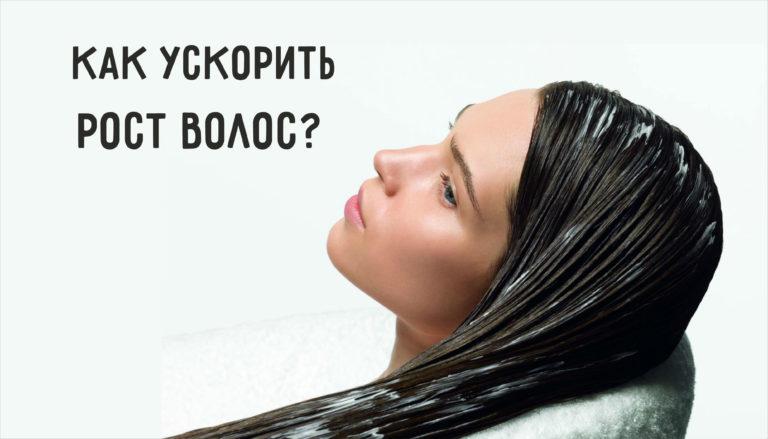 Улучшить рост волос на голове в домашних условиях