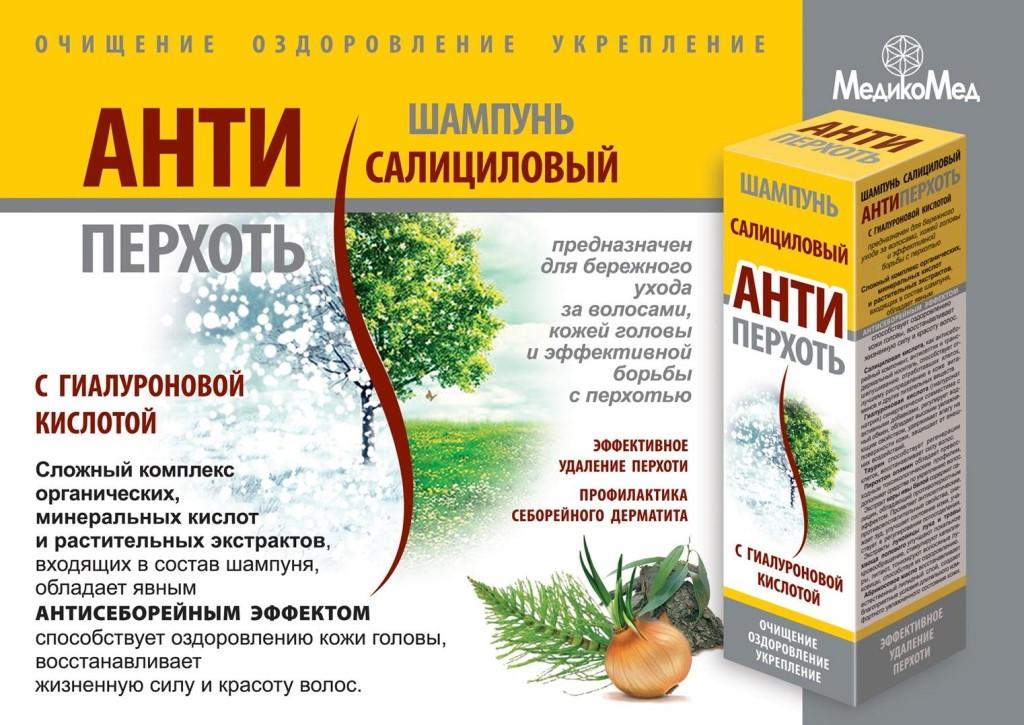 Антиперхоть С